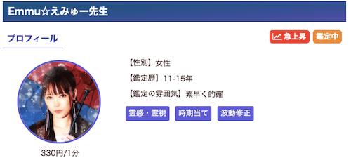 電話占い師名鑑プラスで当たると人気の占い師2:Emmu☆えみゅー先生