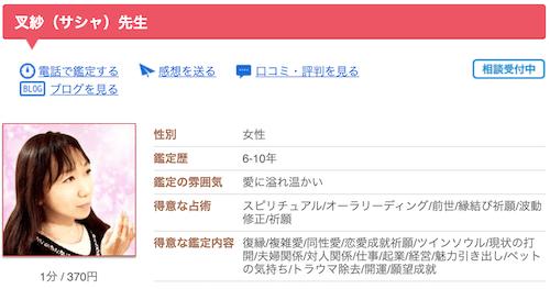 【電話占いカリス今月のおすすめ占い師】:叉紗(サシャ)先生