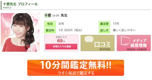 【電話占いピュアリ今月のおすすめ占い師】:十愛先生