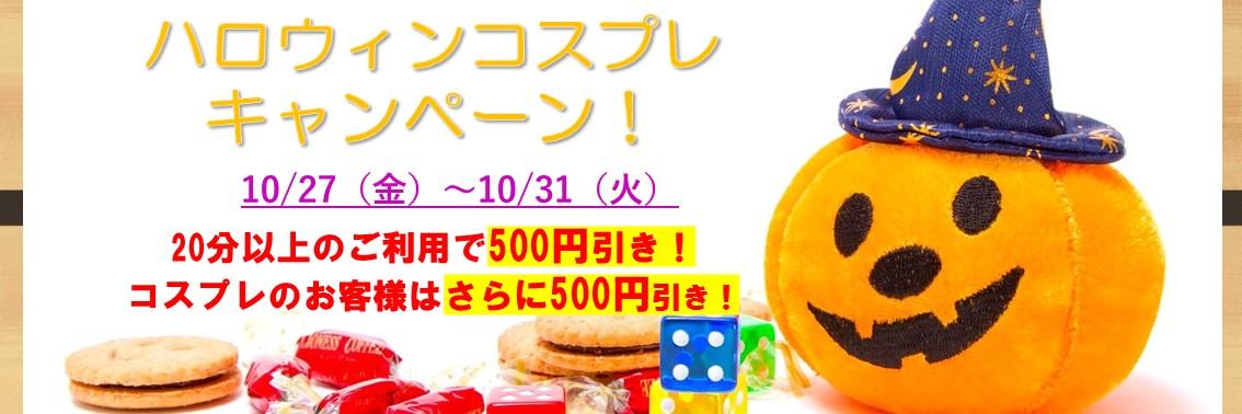 ハロウィンコスプレキャンペーンが10/27(金)からスタート!