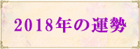 12星座別【2018年の運勢】