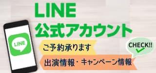 占い館セレーネ 公式LINE@