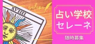 東京池袋占い学校セレーネ