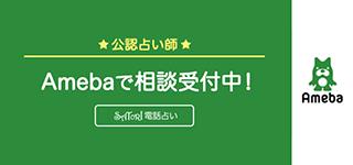 Ameba電話占いSATORI