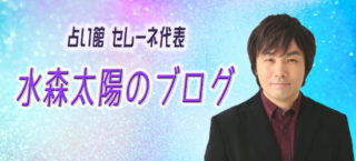 https://ameblo.jp/mizumori-taiyo