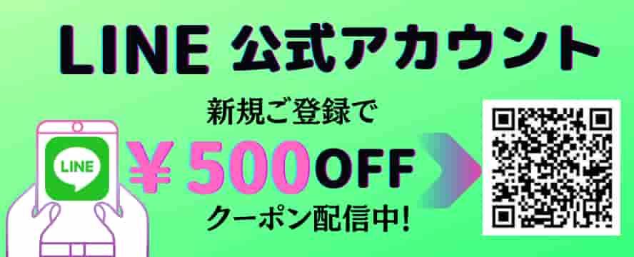 LINE@ お友達登録キャンペーン 公式アカウントから「セレーネ」で検索! お友達になると20分以上のご利用で使える500円引きクーポンプレゼント中!