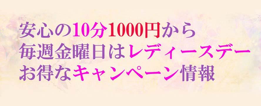 安心の10分1000円から 安いと評判のお得なキャンペーン情報