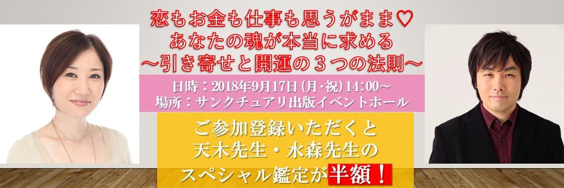 天木先生・水森先生イベント開催記念、スペシャル鑑定半額キャンペーン!