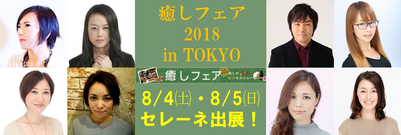 「癒しフェア2018 in TOKYO」に占い館セレーネが出展!