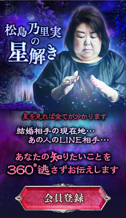 docomo占いから松島乃里実先生のコンテンツが提供スタート!