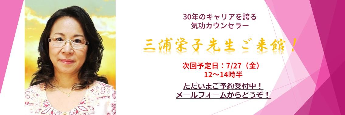 7月27日(金)スペシャルゲスト鑑定士・三浦栄子先生の鑑定予約受付中!