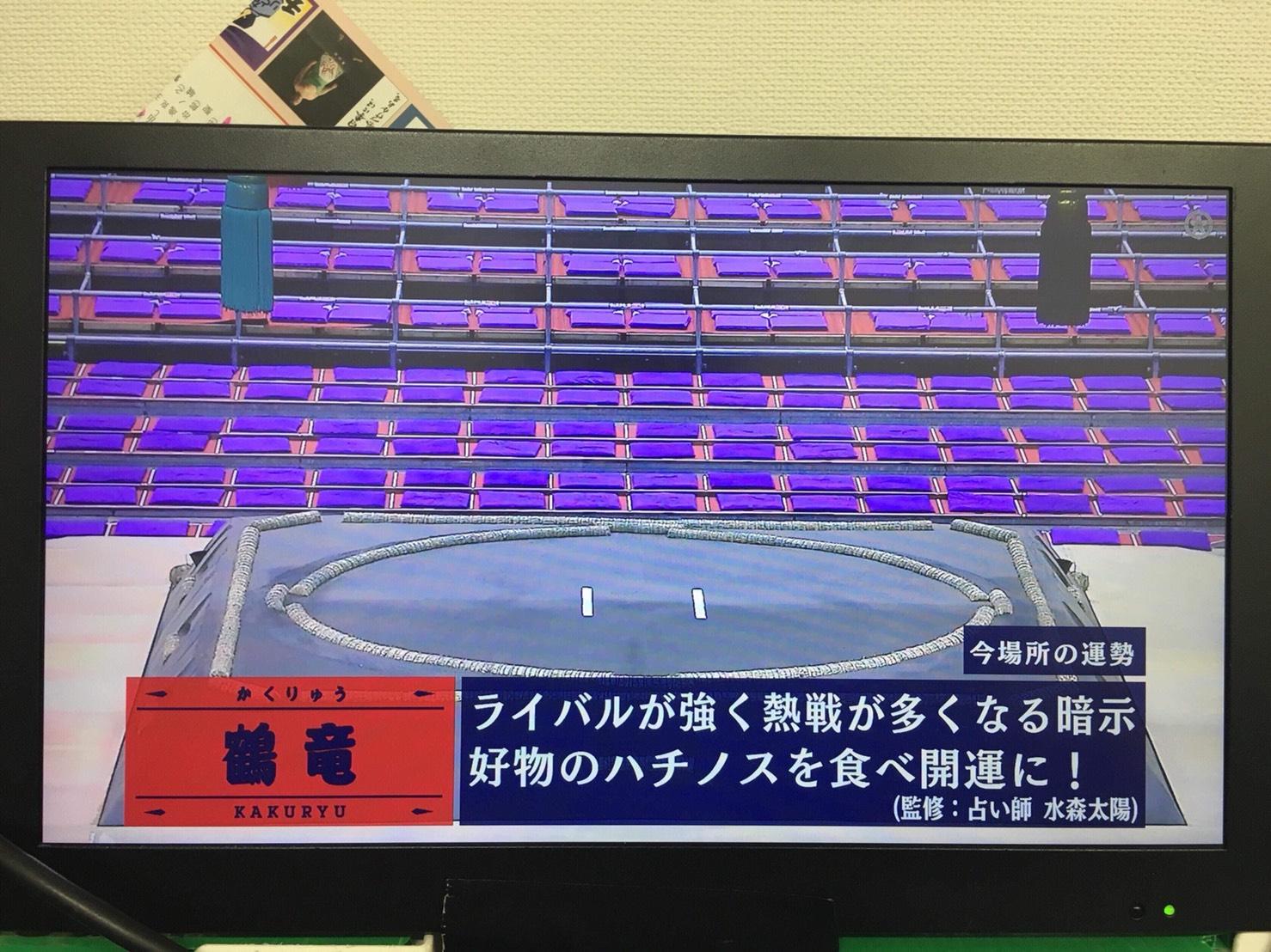 水森太陽先生がAbemaTV大相撲チャンネルの「力士占い」を監修!