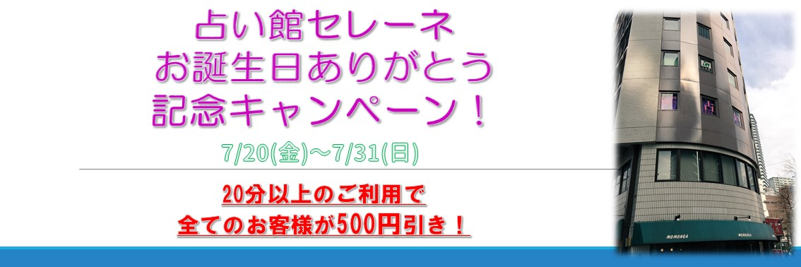 東京池袋占い館セレーネ お誕生日ありがとう記念キャンペーン!