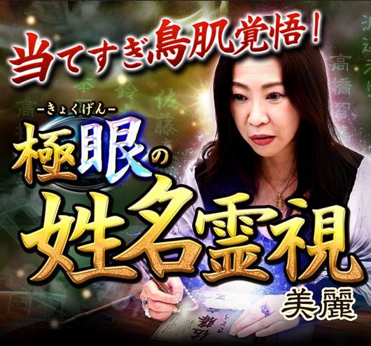 美麗先生監修コンテンツリリース!「当てすぎ鳥肌覚悟!極眼(きょくげん)の姓名霊視◆美麗」