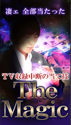 KOJI先生監修アプリがリリース!「TV収録中断【凄当ての占い師Koji】魔術霊視占い」