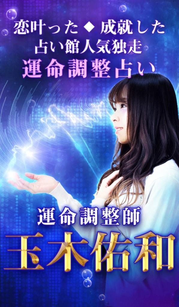 玉木佑和先生監修アプリがリリース!「1人で見て【超濃厚占い】占い館人気1位 玉木佑和」