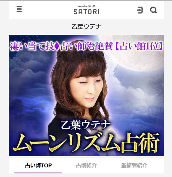 乙葉ウテナ先生のコンテンツがAmeba占い館SATORIにてリリース