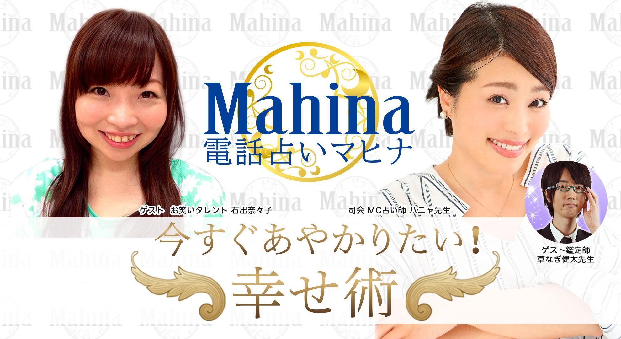 草彅健太先生が石出奈々子さん出演「電話占いマヒナ今すぐあやかりたい!幸せ術」に生出演