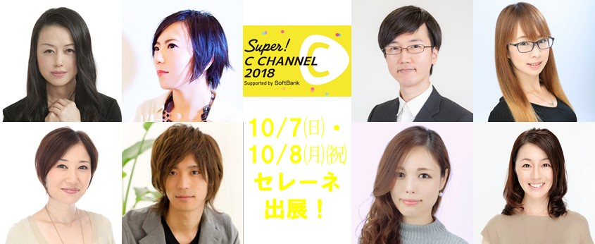 「SUPER! C CHANNEL 2018」に占い館セレーネが出演!