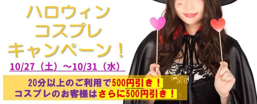 ハロウィンコスプレキャンペーンが10/27(土)からスタート!