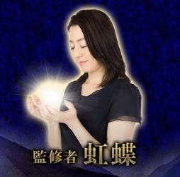 虹蝶先生監修アプリがリリース!「噂続々◆霊力凄い【霊術占い】古神道占い師 虹蝶」