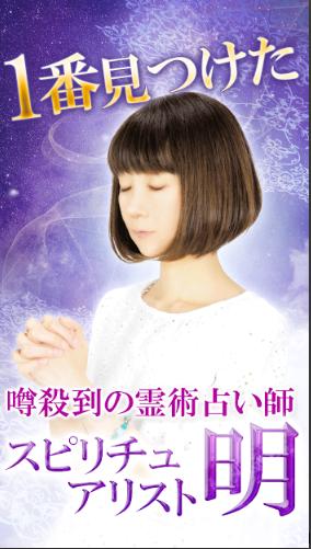 明先生監修アプリがリリース!「噂殺到の極秘占い師「明」霊術占い」