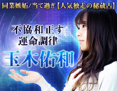 玉木佑和先生のコンテンツがAmeba占い館SATORIにてリリース!