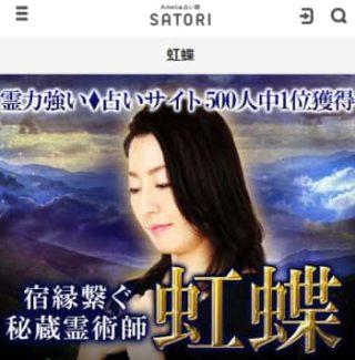 虹蝶先生のコンテンツがAmeba占い館SATORIにてリリース!