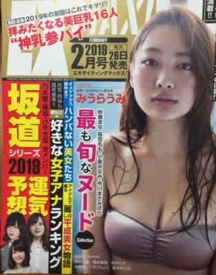 乃木坂・欅坂・けやき坂・坂道シリーズ2019年の運勢