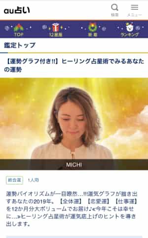 MICHI先生のコンテンツがau占いからリリース!