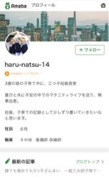 アメブロ公式トップブロガー「haru-natsu-14」さんに紹介されました!