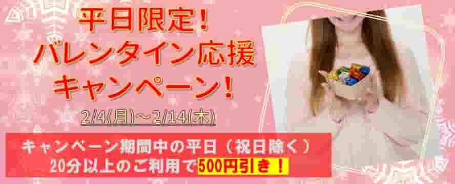 平日限定!バレンタイン応援キャンペーン2019スタート!