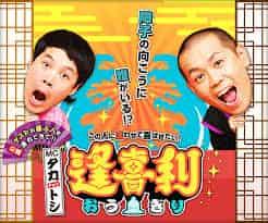 本日1月8日中京テレビ「逢喜利」に松島乃里実(まつしまのりみ)先生がご出演!