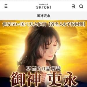 Ameba占い館SATORIにて御神吏永(みかみりえ)先生のコンテンツがリリース☆