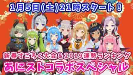 本日1月5日Vtuber「あにまーれ・ハニーストラップ」の生放送番組に草彅健太先生がご出演!