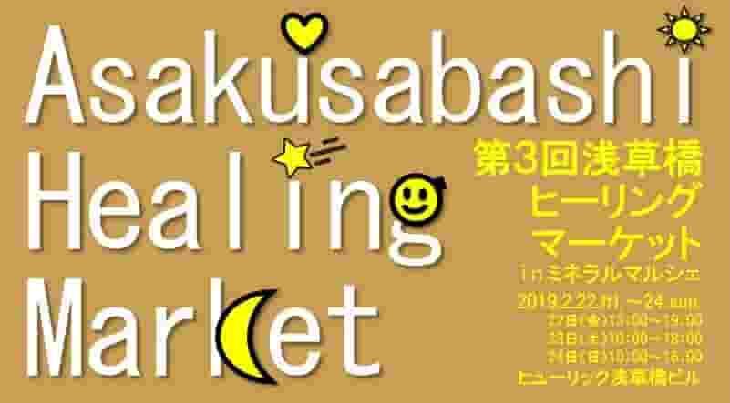 2/24(日)第3回浅草橋ヒーリングマーケットに虹蝶先生・平家楽々先生がご出演!