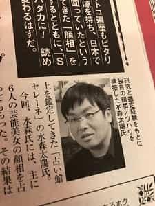 「週刊アサヒ芸能」にて、水森太陽先生の人相記事が掲載!