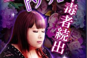 愛川絢加先生のアプリがiPhone版もリリース!