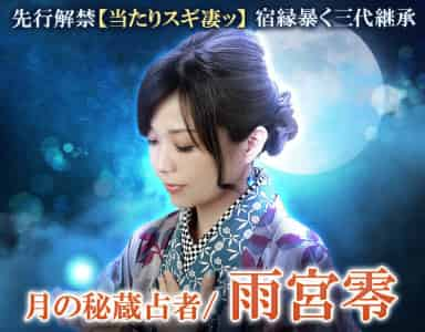 Ameba占い館SATORIにて雨宮零(あめみやれい)先生のコンテンツがリリース☆