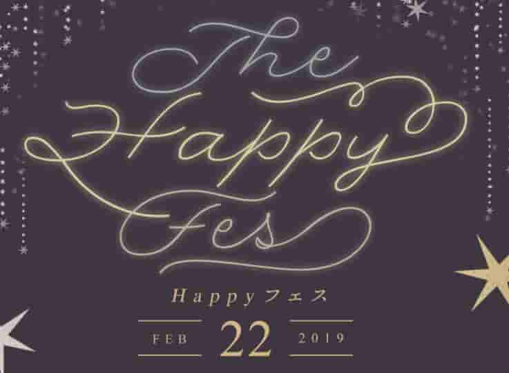 2/22(金)ザ・リッツカールトン東京「Happyフェス」にセレーネから占い師が多数出演!