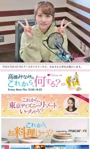 明日3/14(木)木田真也先生がTOKYOFM「高橋みなみの「これから、何する?」」に出演!