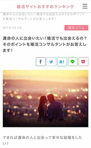 天木飛翠先生の婚活記事が「婚活サイトおすすめランキング」に掲載!