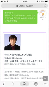「電話占い当たるちゃん」で水森太陽先生のオラクルカード記事が掲載!