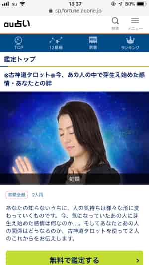 au占いに虹蝶先生のコンテンツが登場!