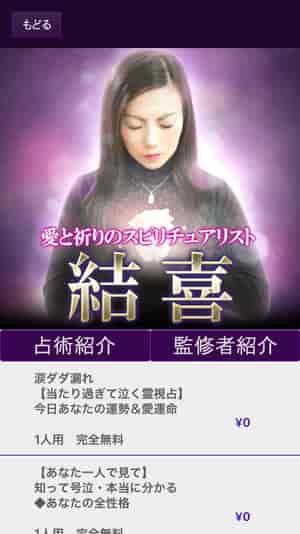 人気アプリ「運命占い【フォーチュンゲイザー】」で結喜先生が大人気!