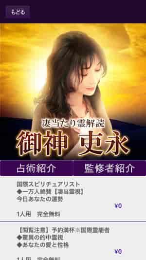 人気アプリ「運命占い【フォーチュンゲイザー】」で御神吏永先生が大人気!