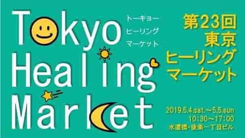 5/5(日)第23回東京ヒーリングマーケットにセレーネ占い師がご出演!