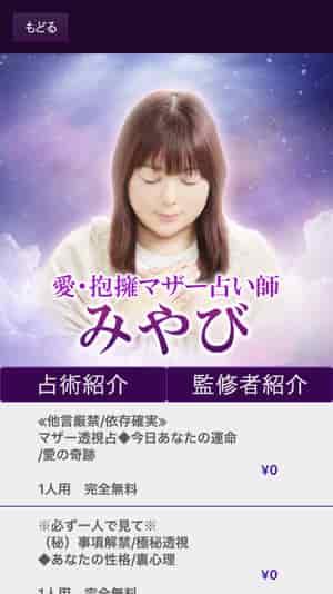 人気アプリ「運命占い【フォーチュンゲイザー】」でみやび先生が大人気!