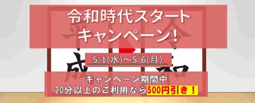 令和時代スタートキャンペーンスタート! 東京池袋占い館セレーネ