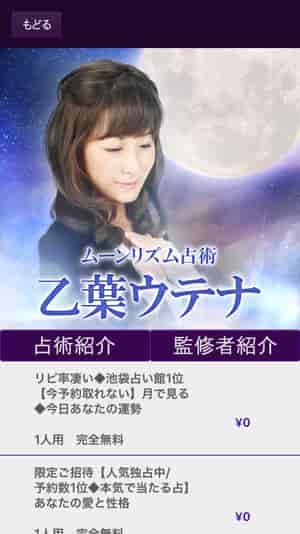 人気アプリ「運命占い【フォーチュンゲイザー】」で乙葉ウテナ先生が大人気!
